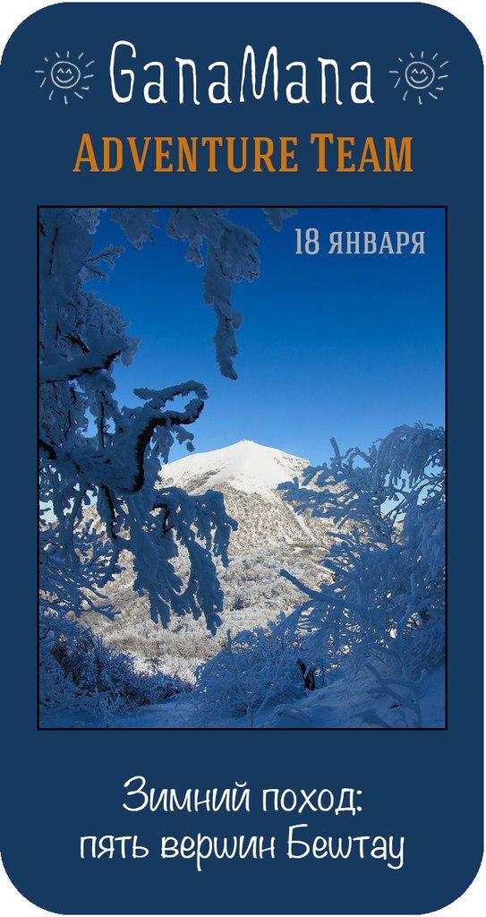 Афиша Пятигорск Зимний поход: пять вершин Бештау