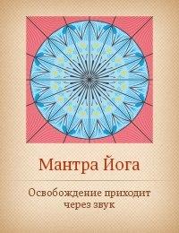 Афиша Коломна Мантра-йога в Энергии Жизни 03.01.2015