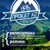 Прокат велосипедов в Адлере К2