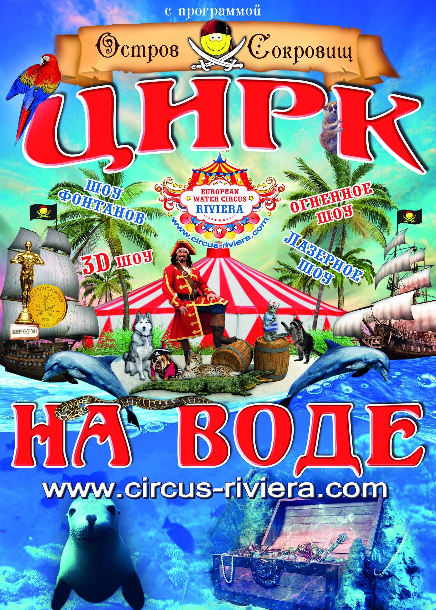"""Легендарний цирк """"Рів'єра"""" з новою та неповторною програмою """"Острів Скарбів"""" 2015"""