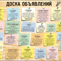 Доска бесплатных объявлений в альметьевске моя реклама смоленск объявления услуги сантехника