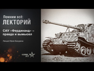 Лекция Юрия Бахурина