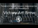 Технологический процесс производства крафтового пива VICTORY ART BREW.