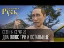 Сказочная Русь, 6 сезон, серия 20 | Два плюс три и остальные | Лето, Путин, Порошенко и Крым.