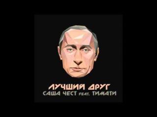 Саша Чест feat. Тимати - Лучший друг (премьера трека, 2015)