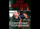 Сериал Секретные поручения 12 серия Детектив,Боевик