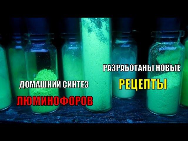 Люминофоры. Новые технологии и рецепты изготовления борных люминофоров дома своими руками (химия)
