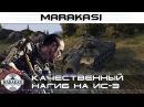 World of Tanks качественный нагиб на ИС-3, медаль фадина wot [wot-vod.ru]