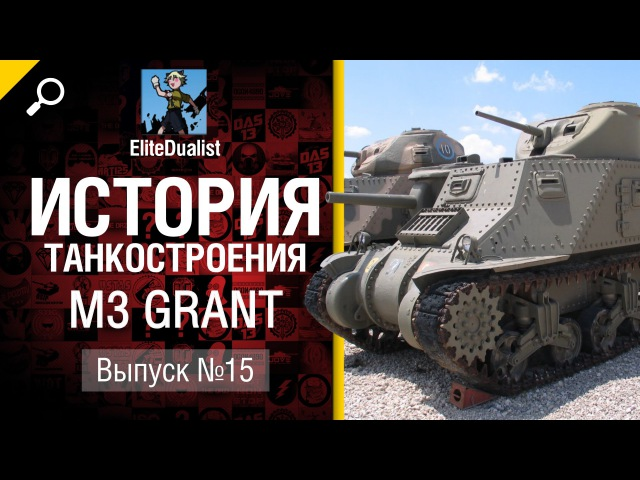 История танкостроения №15 - M3 Grant - от EliteDualistTv [World of Tanks]