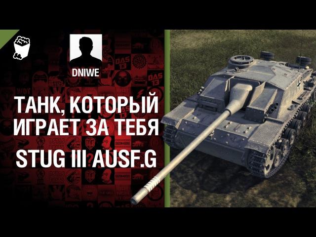StuG III Ausf. G - Танк, который играет за тебя №3 - от DNIWE [World of Tanks]