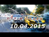 Новая подборка аварий и дтп за10 апреля 2015  New Best Car Crash Compilation april