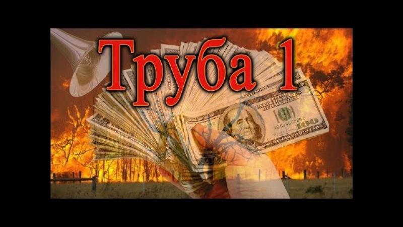7 Труб откровения | День, в который затрубит 1-я Труба