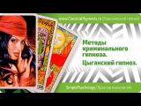 Цыганский гипноз. Методы криминального гипноза от SimplePsychology & www.classicalhypnosis.ru