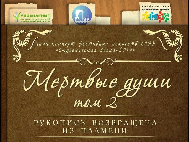 Гала-концерт фестиваля искусств СГЭУ