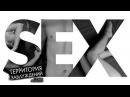 «Территория заблуждений» c Игорем Прокопенко «Секс. Битва полов. Женщины против мужчин»