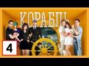Сериал Корабль 2 сезон 4 серия СТС