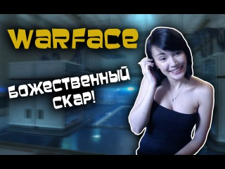 Warface: Божественный скар!! :))