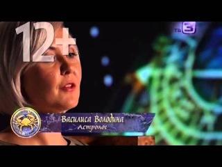 13 Знаков зодиака - 5 выпуск Рак