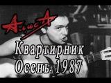 Алиса Квартирник (Акустика) 1 октября 1987 Ленинград 22 песни