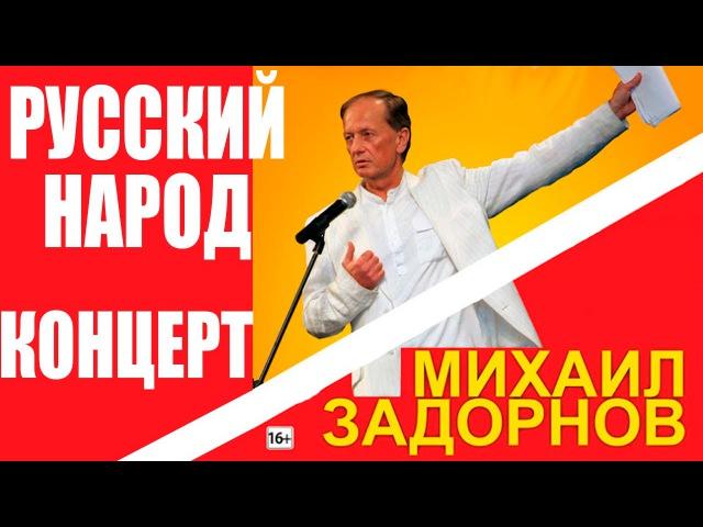 Михаил Задорнов. Уникальный русский народ!