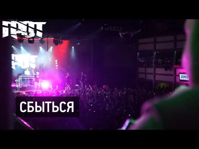 ГРОТ - Сбыться (клип)
