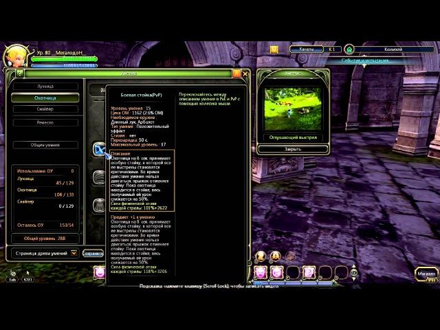 Dragon Nest ПвП билд для Снайпера на 80лвл (PvPBuild Sniper 80lvl)