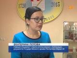 Электронное издание Ревком Марийской автономной области