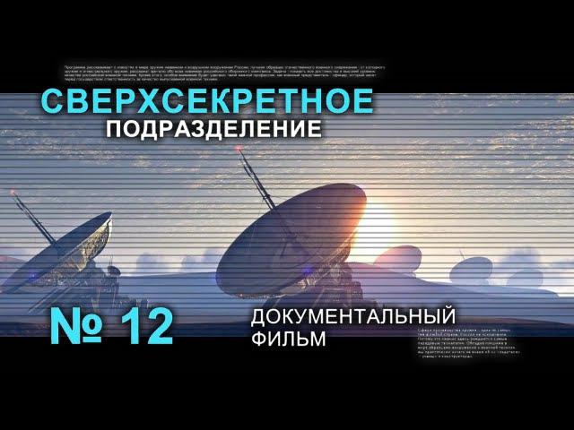 Сверхсекретное Подразделение № 12 - Документальный Фильм