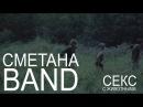 СМЕТАНА band - Cекс C Животными