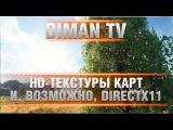 В разработке HD-текстуры карт и, возможно, Directx11 [World of Tanks]