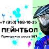 Пейнтбольный клуб - СПб - Зеленогорск