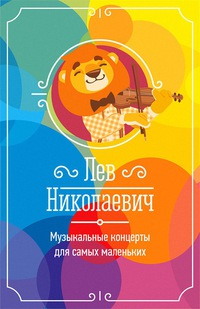 Концерты для деток от Льва Николаевича