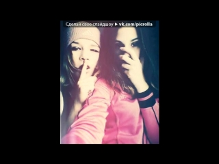 «Дурнaя, дeрзкaя и чтo? 2» под музыку Pitbull feat. Kesha - Timber (Европа плюс 2013). Picrolla