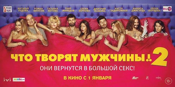 мужчины смотреть фильм:
