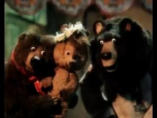 Три Медведя, Советский мультфильм 1984 года