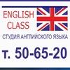 Студия английского языка English Class, Вологда.
