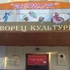 "Дворец культуры ""ИСТОК"" Серпухов"