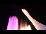 Олимпийский факел с поющий фонтан