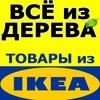 ВСЁ из ДЕРЕВА Ижевск 5 филиалов