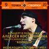 Концерт-помощь Алексею Костюшкину (9.06.2015)