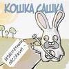 День рожденья Кошки Сашки - новый сингл!