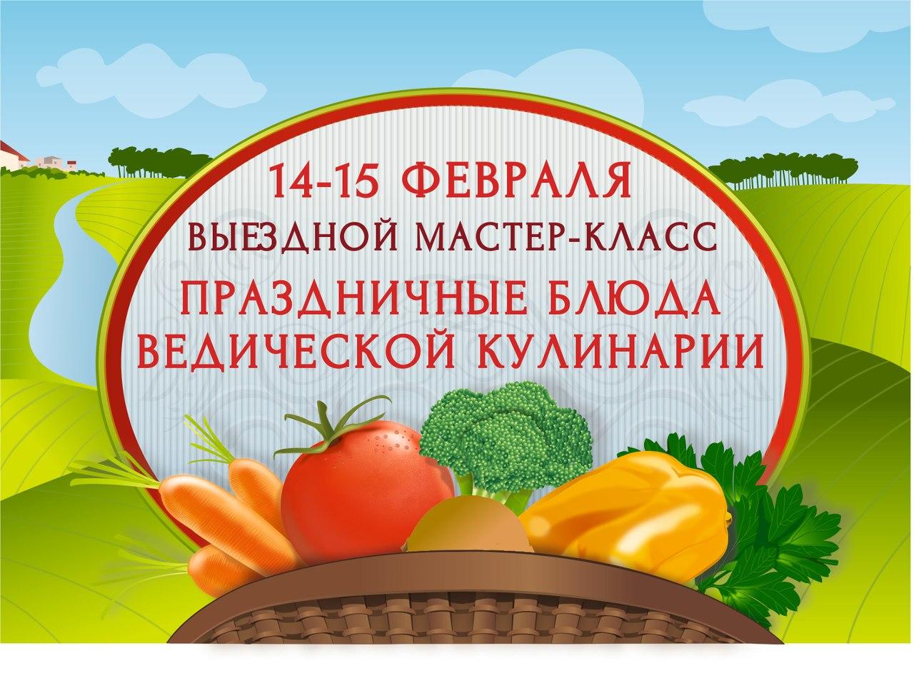 Афиша Коломна Праздничные блюда ведической кулинарии
