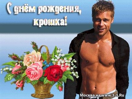 Порно открытки с днем рождения фото 236-617