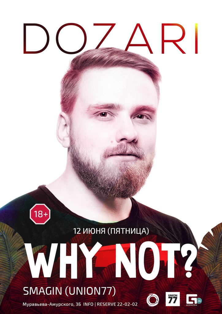 Афиша Хабаровск 12 июня / WHY NOT? / DOZARI CLUB