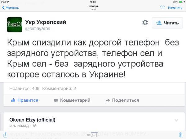 В парламенте создано межфракционное объединение по возвращению Крыма - Цензор.НЕТ 2023