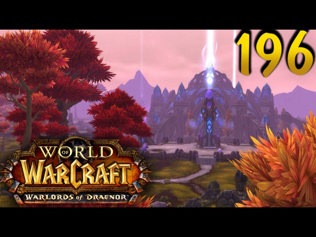 Играем в World of Warcraft 196 Сердце Дренора, Таладор