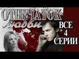 Отпечаток любви 2015 НЕВЕРОЯТНЫЙ ЛЮБОВНЫЙ СЕРИАЛ русские фильмы сериалы новинки 2015