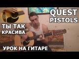 Quest pistols (квест пистолс) - ты так красива (Видео урок)