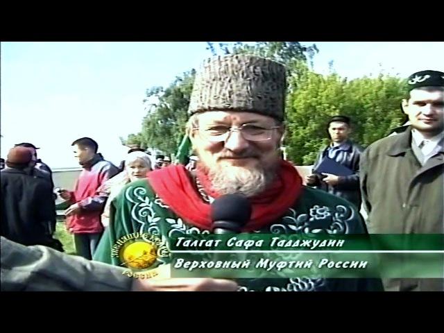 Верховный муфтий мусульман Талгат Таджуддин о Родовых поместьях, о Боге и книгах В.Н.Мегре