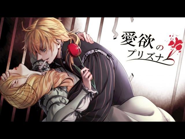 鏡音リン・レン 愛欲のプリズナー Prisoner of Love and Desire オリジナル:Kagamine Rin